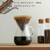 【エントリーでさらに10倍】SLOW COFFEE STYLE コーヒーカラフェセット プラスチック 300ml【COFFEE ピッチャー ハンドドリップ ステンレス 珈琲 紅茶 SlowCoffeeStyle スローコーヒースタイル キントー KINTO】消費者還元