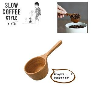 SLOW COFFEE STYLE コーヒーメジャースプーン【コーヒートレイ COFFEE ピッチャー ハンドドリップ ステンレス 珈琲 紅茶 SlowCoffeeStyle スローコーヒースタイル キントー KINTO】消費者還元