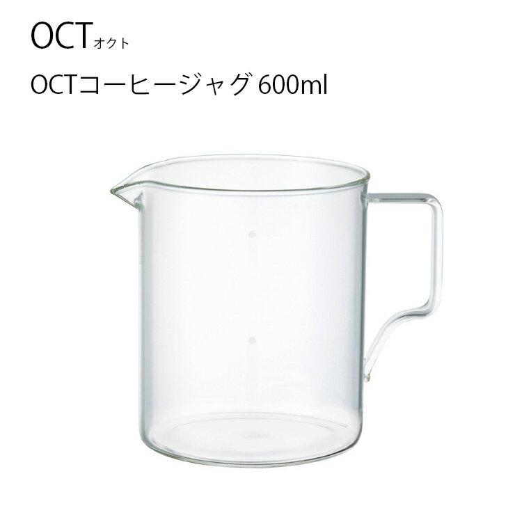 OCT コーヒージャグ 600ml【コーヒージャグ ジャグ ポット サーバー コーヒー coffee かっこいい おしゃれ インテリア キントー KINTO】