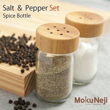 【ポイント10倍】【セット販売・送料無料】MokuNeji Salt & Pepper 【 モクネジ 保存容器 スパイス ボトル】