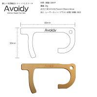 接触回避グッズAvoidy【真鍮ブラス接触回避ウイルス対策日本製デザインおしゃれ】消費者還元