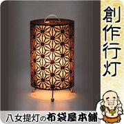 盆提灯'花みやびレース和紙・花麻(茶)高さ27cm