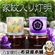 家紋入り灯明(ローソク&燭台セット)'お盆提灯(盆ちょうちん)hoteiya0010