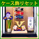 【簡易ケース飾りセット】白木台 兜と鯉のぼり '以下関連キー...