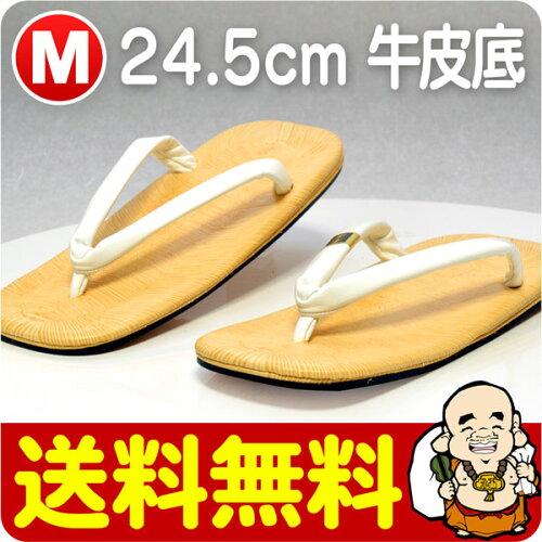 安心の国産品・男性用 白鼻緒(本白牛皮)サイズM(全長24.5cm...