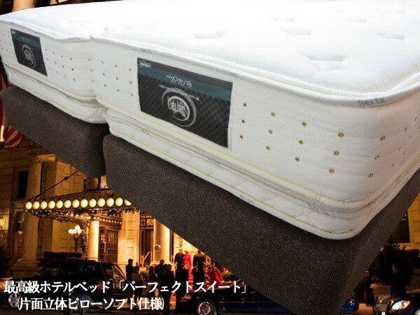 サータ マットレス/ベッド ホテルの別注サイズ...の紹介画像3
