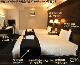 ホテルベッドポケットハードマットレス+スチールボトム900シングルサイズ某高級ホテルをはじめこれまで全国に納入実績のあるホテルベッドお掃除も簡単タイプ