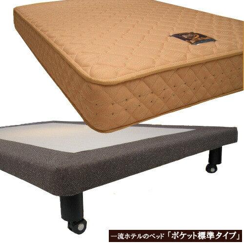 本物のホテルのベッド ポケット標準マットレス+スチールボトム SDセミダブルサイズ 某一流ホテルをはじめこれまで全国に納入実績のあるホテルベッド スタイリッシュなデザインで ベッド下に荷物が入りお掃除も簡単!