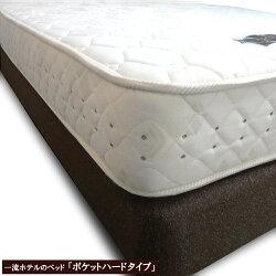 ホテルベッドポケットハードタイプSERTAサータのベッド上下セット