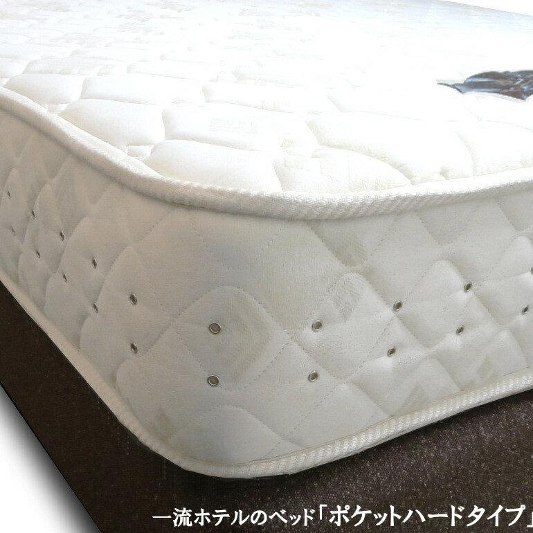 ホテルマットレス ポケットハードタイプ S(シングル)サイズ 市販されてない本物のホテルのベッド マットレス