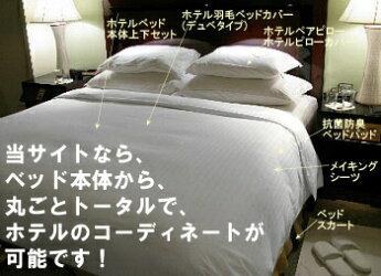 デュベホテル羽毛ベッドカバー(デュベスタイル)SD(セミダブル)サイズ