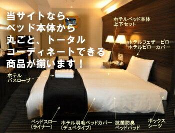 ホテルのデュベカバー(羽毛インナー(中の布団)は別途)ホテルのベッドカバー Sシングルサイズ  日本製