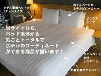 """""""デュベ""""ホテル羽毛ベッドカバー(デュベスタイル)Q1(ワイドダブル)サイズ"""