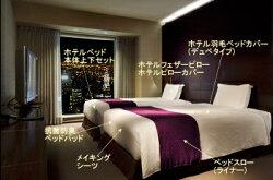 ホテルベッドスロー(ベッドライナー)K(キング)サイズ|一流ホテル高級旅館仕様ならではの大きなサイズ(大きいベッドライナー)!自宅のベッドがホテルのベッドに変身!