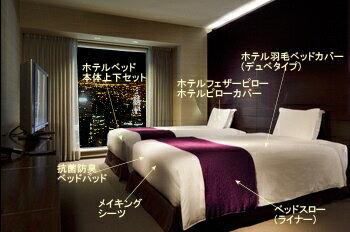 【ベッドスロー】高級ホテルのベッドライナー[2m]ベッドスロー2m巾サイズベッド用