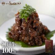 特選神戸牛100%しぐれ煮