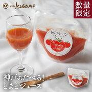 神戸の食べるトマトジュース