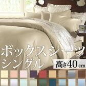 【18色】 ボックスシーツ シングル 400TCコットンサテン(100×200cm 高さ40cm)マチ40cm 80番手 綿100% 送料無料 【RCP】