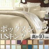 【18色】 ボックスシーツ USキング 400TCコットンサテン(200×200cm 高さ40cm)マチ40cm 80番手 綿100% 送料無料 【RCP】