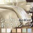 ボックスシーツ / シングル / 100×200cm 高さ40cm / 400TCコットンサテン / 綿100% / 送料無料 / RCP