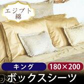 ボックスシーツ / キング / 180×200cm / バーディ / エジプト綿100% / ホームコンセプト / RCP