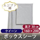 ボックスシーツ / クイーン / 160×200cm 高さ30cm / フラワーウェイブ / エジプト綿100% / ホームコンセプト / RCP