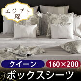 ボックスシーツ / クイーン / 160×200cm / グレイフォレスト / エジプト綿100% / ホームコンセプト / RCP