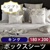 ボックスシーツ / キング / 180×200cm / グレイフォレスト / エジプト綿100% / ホームコンセプト / RCP