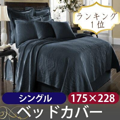 ベッドカバー/シングル/キングチャールズマトラッテ/あす楽//ランキング1位受賞/北欧/ホテル仕...