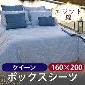 セレニティ ボックスシーツ クイーンサイズ 160cm×200cm エジプトコットンライトブルー  ホテル仕様 【RCP】