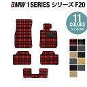 【P5倍~ 1/24(日)20:00〜】BMW 1シリーズ (F20) フロアマット...