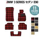 BMW 3シリーズ (E90) フロアマット ◆選べる14カラー HOTFIELD...