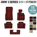 BMW 3シリーズ (F30/F31) フロアマット ◆選べる14カラー HOTF...