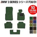 【P5倍~ 1/24(日)20:00〜】BMW 3シリーズ (F30/F31) フロアマ...