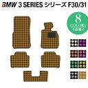 BMW 3シリーズ (F30/F31) フロアマット ◆千鳥格子柄 HOTFIELD...