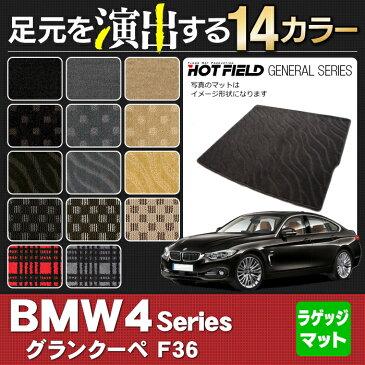 BMW 4シリーズ グランクーペ F36 トランクマット◆選べる14カラー HOTFIELD 光触媒加工済み|送料無料 マット 車 カーマット カー用品 日本製 フロアマット フロア グッズ パーツ カスタム ラゲッジマット ラゲッジ ビーエム フロアカーペット
