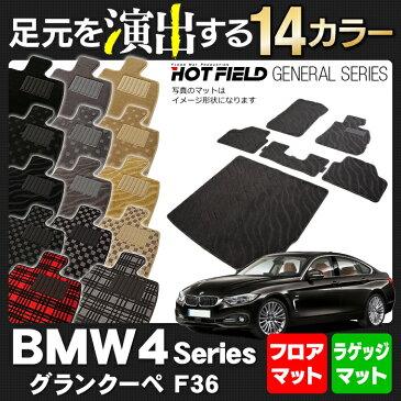 BMW 4シリーズ グランクーペ F36 フロアマット5点+トランクマット◆選べる14カラー HOTFIELD 光触媒加工済み|送料無料 マット 車 カーマット カー用品 日本製 フロア グッズ パーツ カスタム ラゲッジマット ラゲッジ フロント フロアカーペット