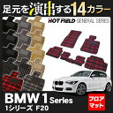 BMW 1シリーズ (F20) フロアマット◆選べる14カラー HOTFIELD 光触媒加工済み|送料無料 マット 車 運転席 助手席 カーマット 車用品 カー用品 日本製 ホットフィールド フロア グッズ パーツ カスタム フロント ビーエム フロアカーペット