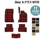 ベンツ Aクラス (W176) フロアマット ◆選べる14カラー HOTFIELD 光触媒加工済み| ...