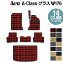 ベンツ Aクラス (W176) フロアマット+トランクマット ◆選べる14カラー HOTFIELD  ...
