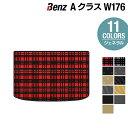 ベンツ Aクラス (W176) トランクマット ◆選べる14カラー HOTFIELD 光触媒加工済み ...