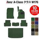 【P10倍 7/4(土)20:00〜】ベンツ Aクラス (W176) フロアマット+トランクマット  ...