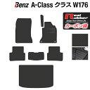 ベンツ Aクラス (W176) フロアマット+トランクマット ◆カーボンファイバー調 リアルラバー  ...