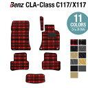 ベンツ CLAクラス C117 X117 シューティングブレーク対応 フロアマット ◆選べる14カラ ...