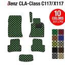 ベンツ CLAクラス C117 X117 シューティングブレーク対応 フロアマット ◆カジュアルチェ ...