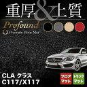 ベンツ CLAクラス C117 X117 シューティングブレーク対応 フロアマット+トランクマット  ...