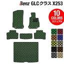 ベンツ GLCクラス (X253) フロアマット+トランクマット ラゲ...