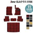 ベンツ GLAクラス (X156) フロアマット+トランクマット ◆選べる14カラー HOTFIEL ...