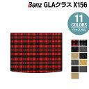 ベンツ GLAクラス (X156) トランクマット ◆選べる14カラー HOTFIELD 光触媒加工 ...