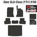 ベンツ GLAクラス (X156) フロアマット+トランクマット ◆カーボンファイバー調 リアルラバ ...
